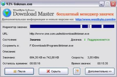 Download Master – универсальный менеджер загрузок